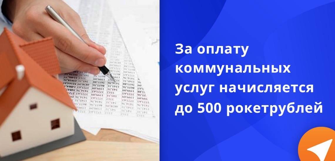 За оплату коммунальных и телекоммуникационных услуг предельное начисление за месяц - 500 рокетрублей