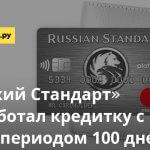 «Русский Стандарт» разработал кредитку с грейс-периодом 100 дней