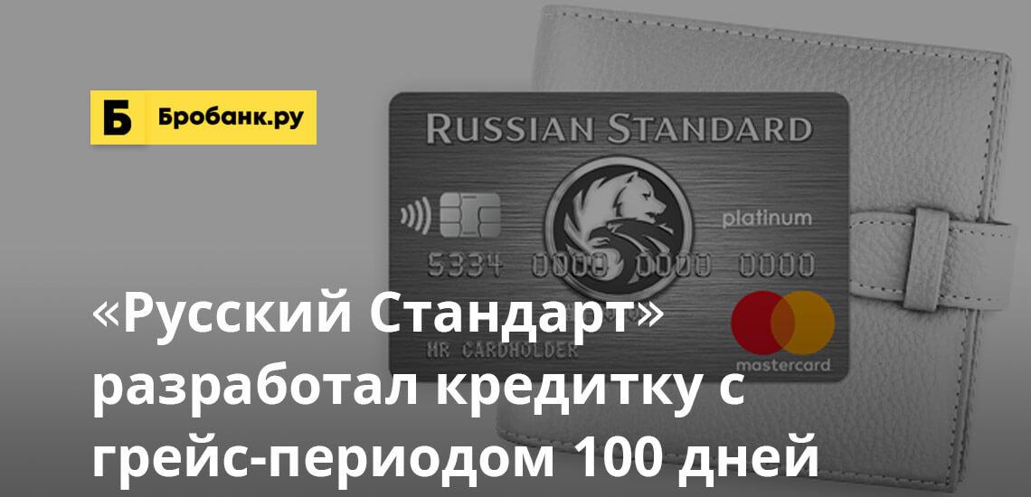 Русский Стандарт разработал кредитку с грейс-периодом 100 дней
