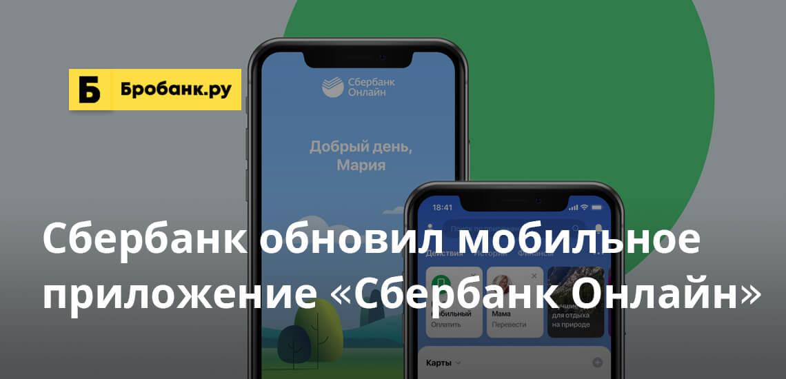 Сбербанк обновил мобильное приложение «Сбербанк Онлайн»