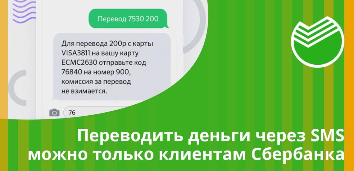 Возможность переводить средства через SMS сообщение есть только между клиентами Сбербанка