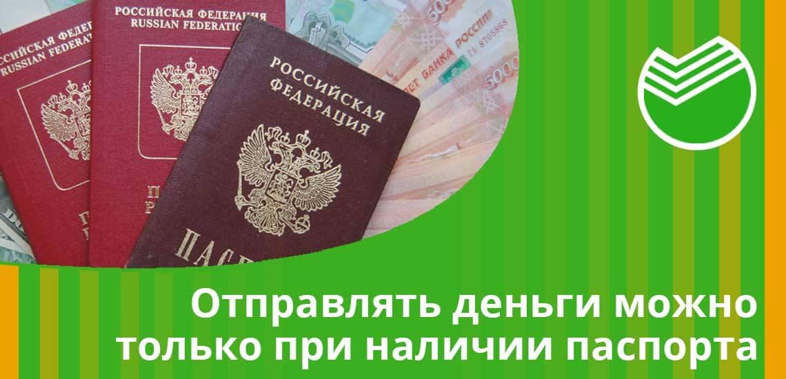 Отправлять деньги можно только при наличии паспорта