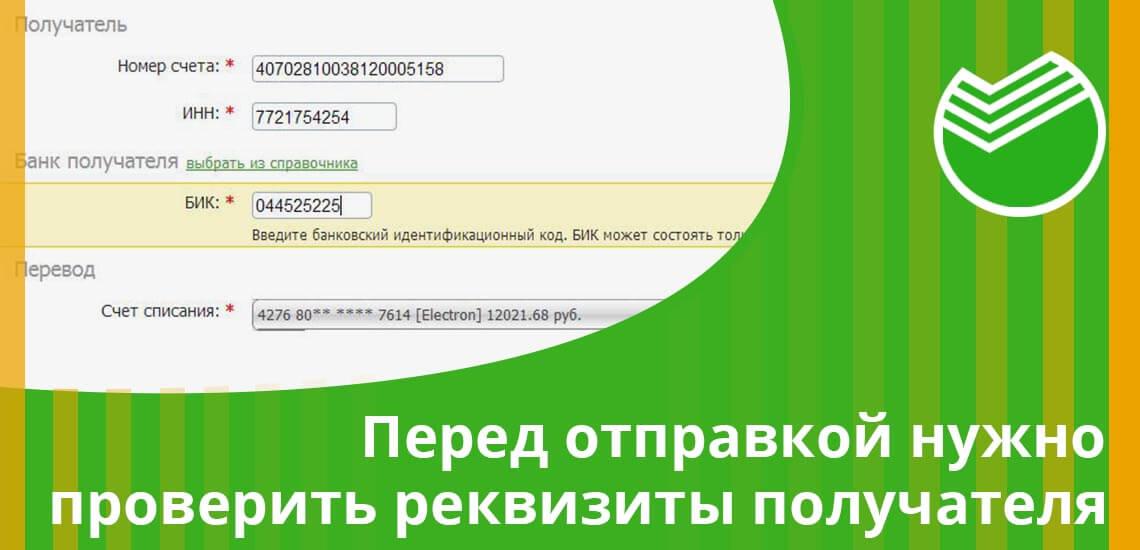 Сбербанк предлагает доступные любому пользователю возможности отправки денег на карту, главное – проверить реквизиты получателя перед отправкой, чтобы деньги дошли до нужного адресата
