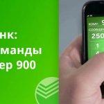 Сбербанк СМС-команды на номер 900
