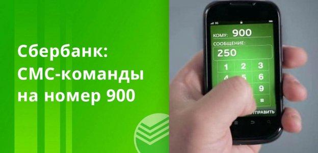 Сбербанк: СМС-команды на номер 900, полный перечень