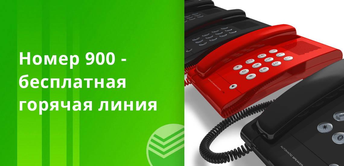 Все команды отправляются на номер 900 - это универсальный номер Сбербанка, он же является номером поддержки, то есть телефоном бесплатной горячей линии