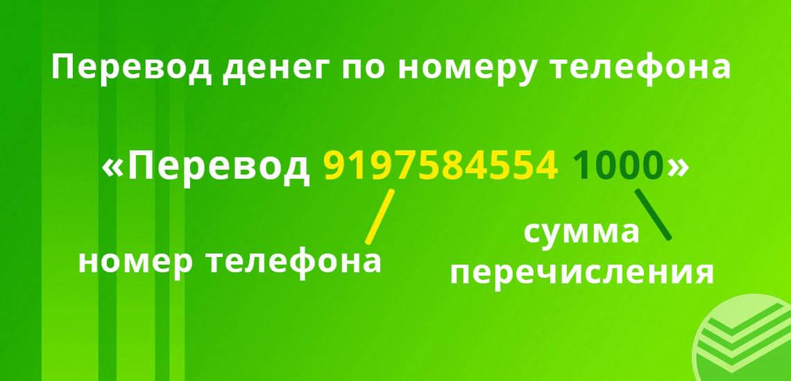 Клиенту Сбера можно отправить деньги не только по номеру карту, но и по привязанному к ней номеру телефона