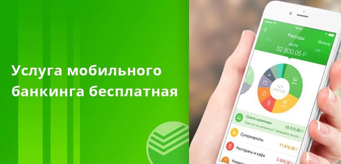 Все запросы и СМС-команды всегда совершаются бесплатно, услуга мобильного банкинга также бесплатная для клиента