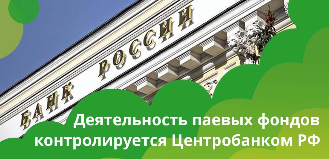 Деятельность паевых фондов контролируется Центробанком РФ