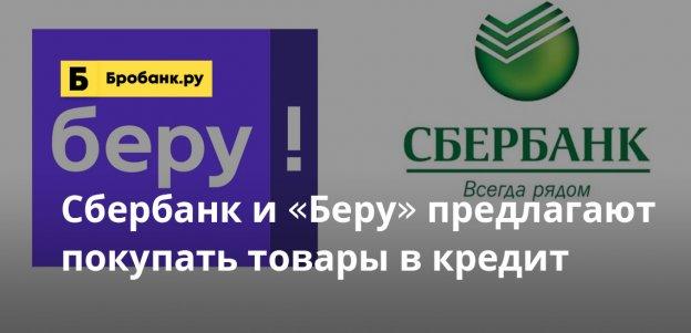 Сбербанк и «Беру» предлагают покупать товары в кредит