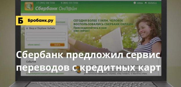 Сбербанк предложил сервис переводов с кредитных карт