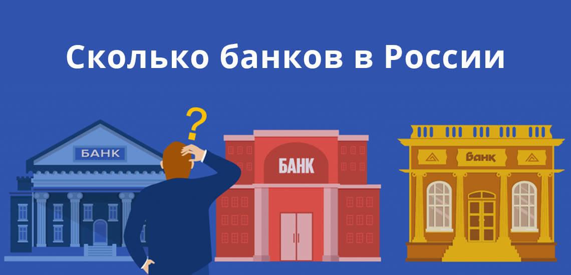 Сколько банков в России