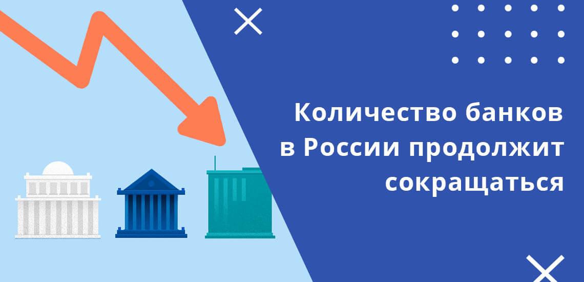 По прогнозам экспертов, в России продолжит сокращаться количество действующих банков