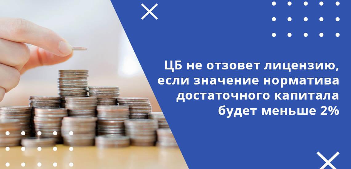 Центральный банк не отзовет у банка лицензию, если значение норматива достаточности капитала банковской организации меньше 2%