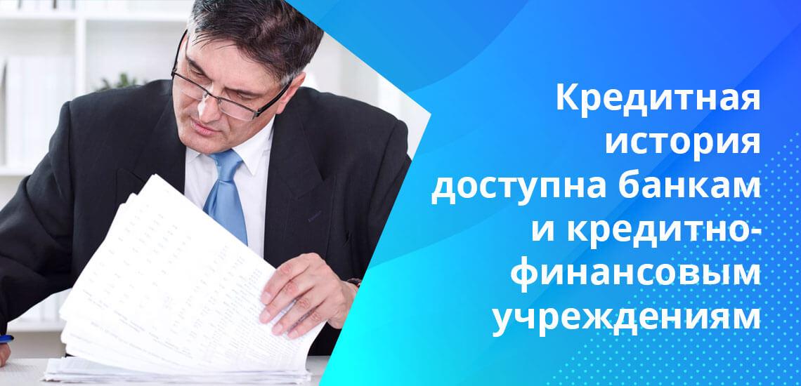 При письменном согласии гражданина его КИ могут изучать, например, работодатели