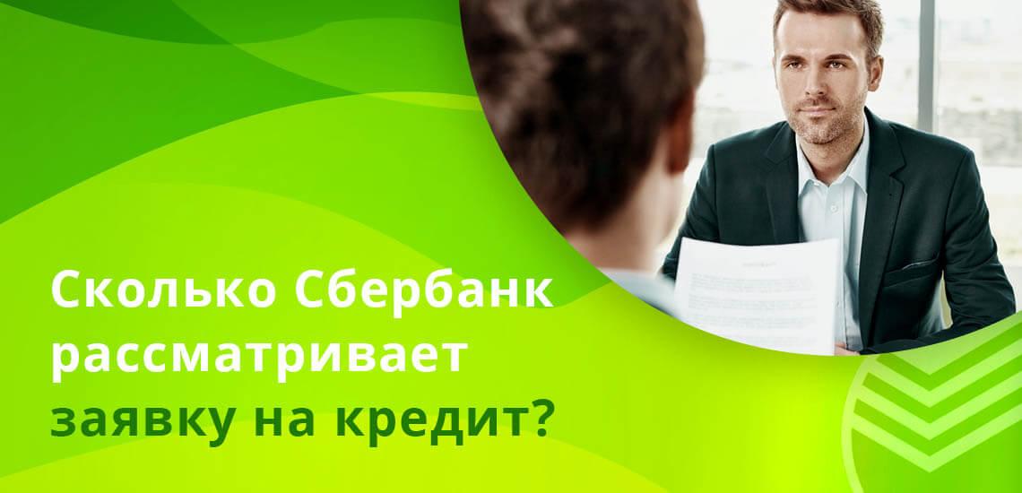 кредитная заявка онлайн во все банки