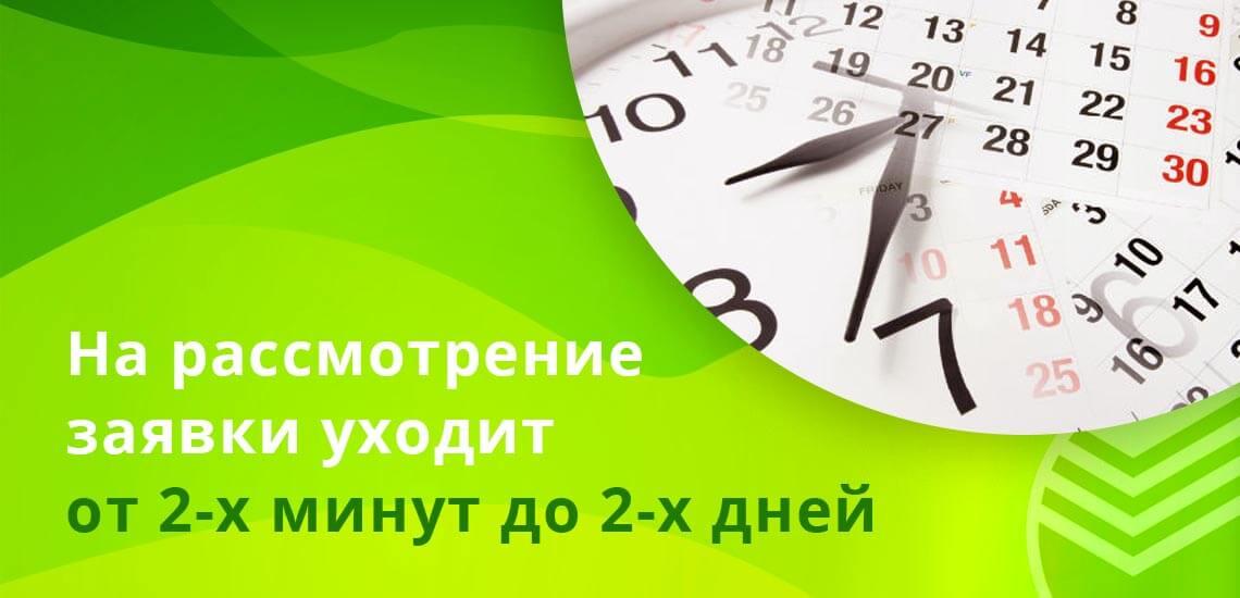 Официальная информация гласит, что на рассмотрение заявки уходит от 2-х минут до 2-х банковских дней для клиентов со счетами, открытыми в Сбере