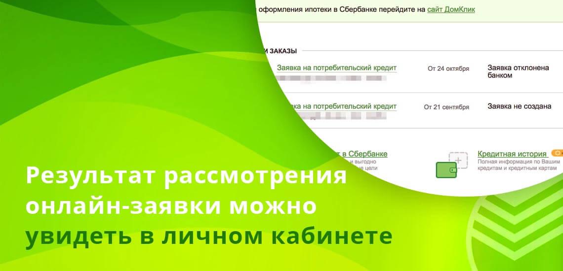 Результат рассмотрения онлайн-заявки на кредит в Сбербанке и ответ по ним можно увидеть в личном кабинете или приложении