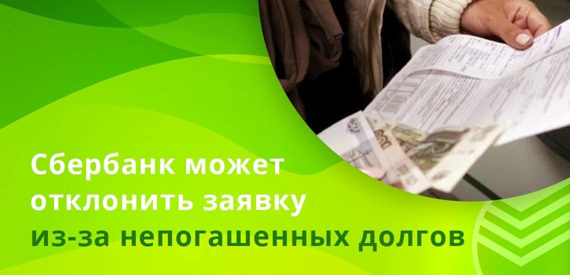 Наличие непогашенных долгов может стать причиной отказа в Сбербанке
