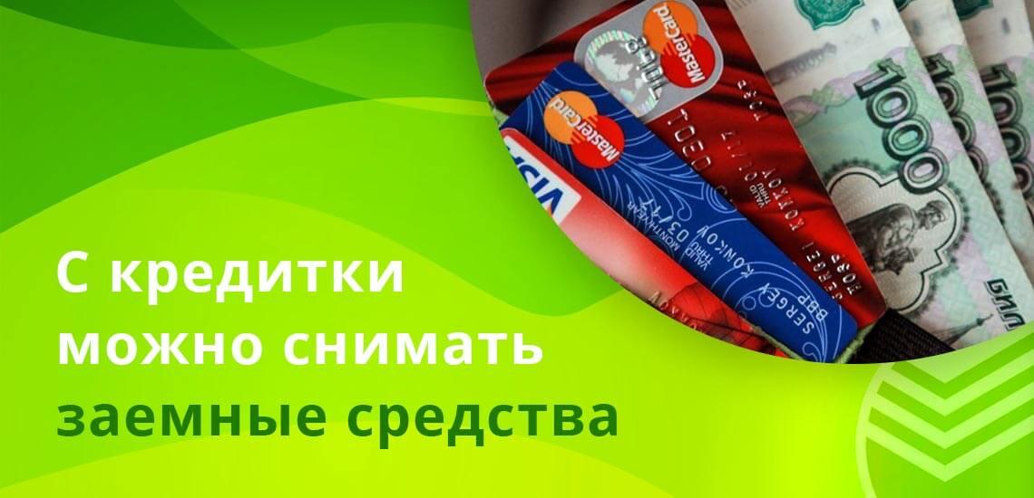 Для зачисления средств клиенту открывают счет в Сбербанке или оформляют карту, по ней можно будет снимать заемные средства