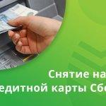 Снятие наличных с кредитной карты Сбербанка — какая комиссия?
