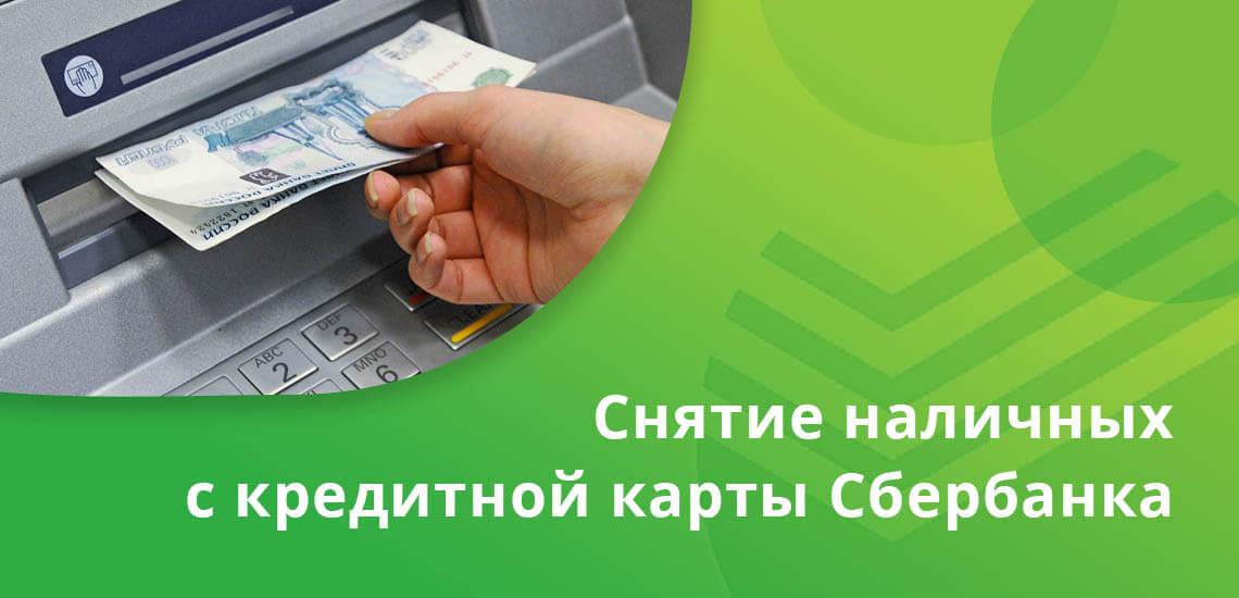 сбербанк кредит наличными без карты