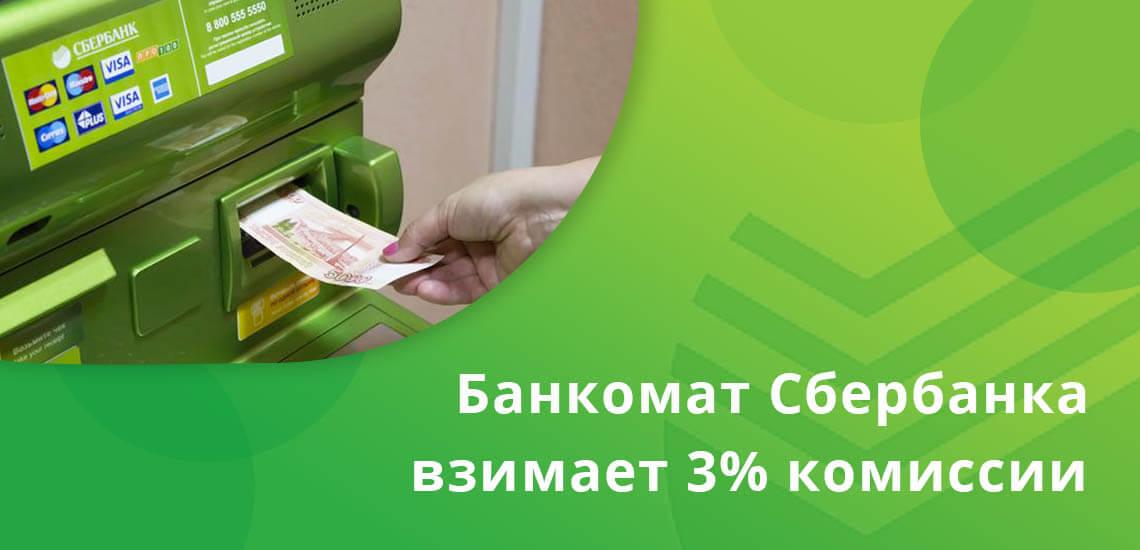 Когда снятие происходит в банкомате Сбербанка, взимается 3% комиссии, но не меньше 390 рублей