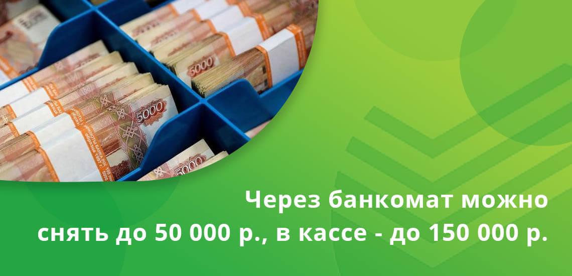Через банкомат можно снять до 50 000 рублей, а в кассе до 150 000 со стандартной карты и до 300 000 с золотой