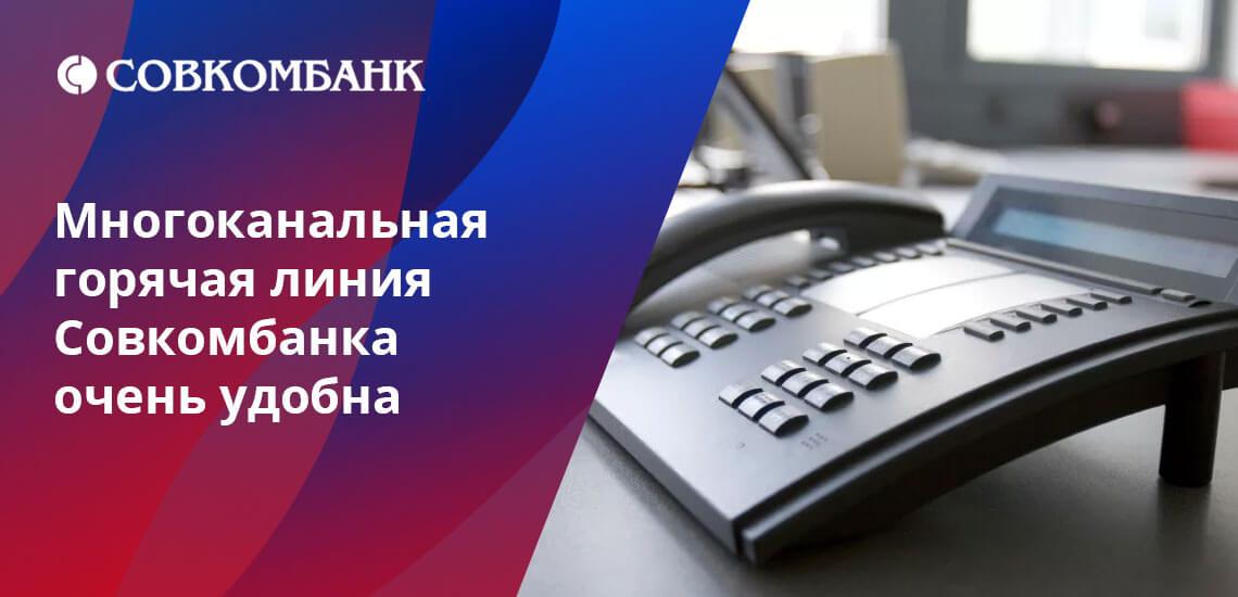Ряд вопросов клиенты Совкомбанка могут решить по телефону