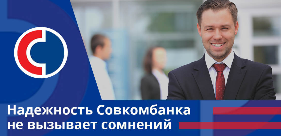 Надежность Совкомбанка не вызывает сомнений, этой организации можно доверять, что подтверждают анализы авторитетных рейтинговых агентств