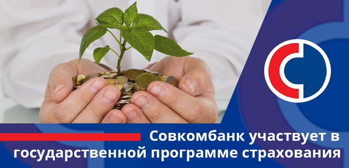 Совкомбанк участвует в государственной программе страхования вкладов, а это означает, что, открывая здесь вклад, вы ничем не рискуете