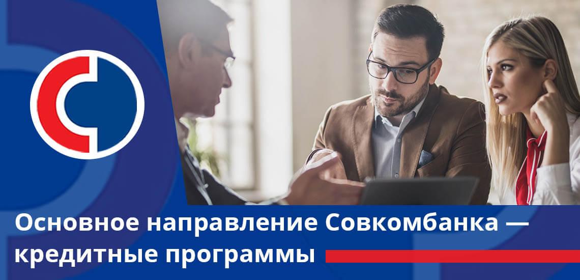 Основное направление деятельности Совкомбанка - это кредитные программы