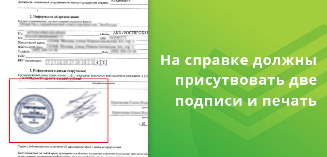 В любом случае на справке обязательны 2 подписи и печать