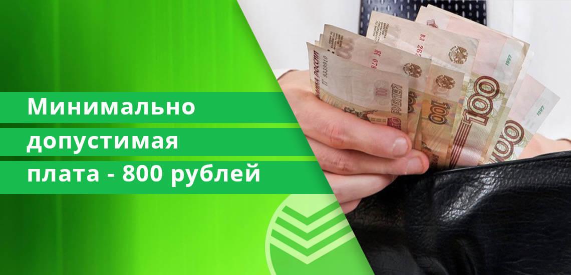 Действует минимально допустимая плата - 800 рублей