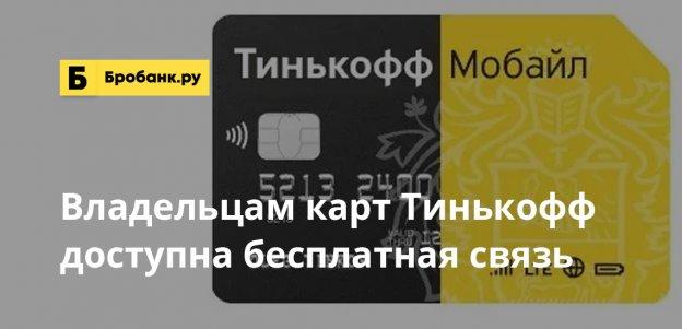 Владельцам карт Тинькофф доступна бесплатная голосовая связь