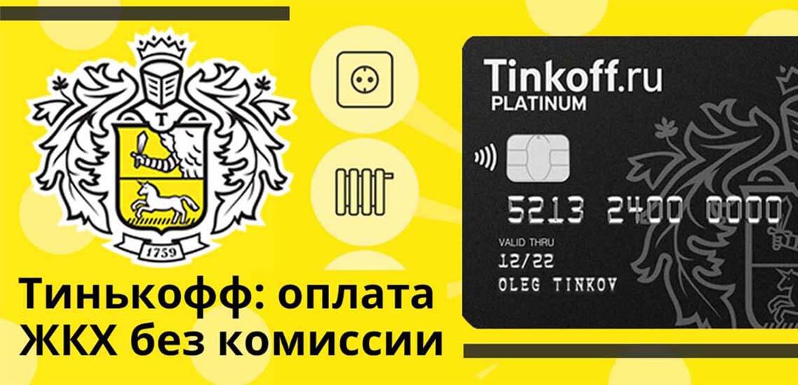 Тинькофф, оплата ЖКХ без комиссии: порядок действий