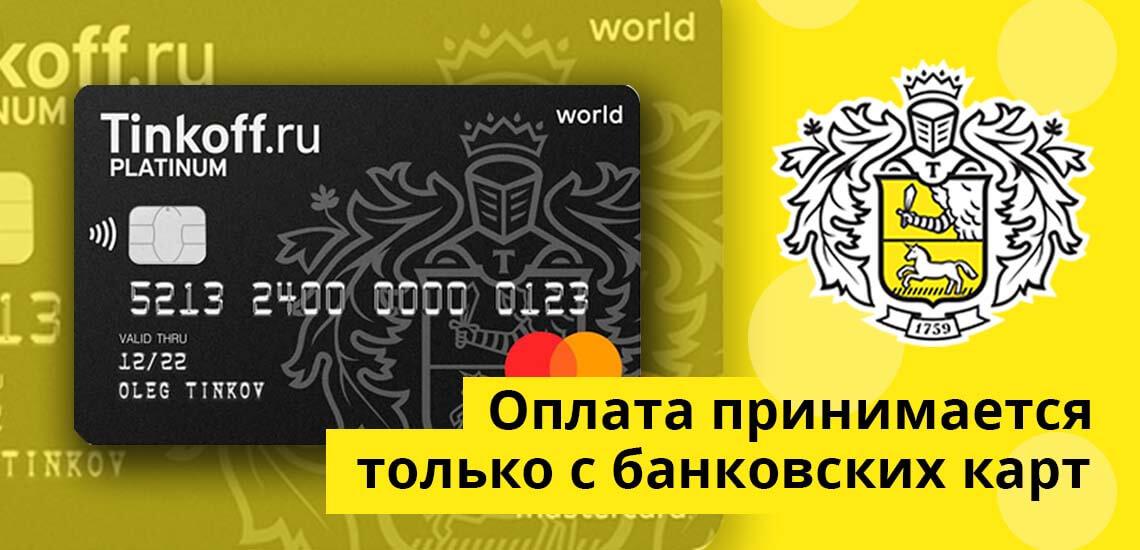 Оплата принимается только с банковских карт, а обслуживающий банк значения не имеет
