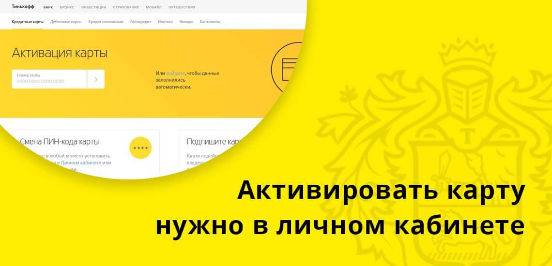 Для активации следует открыть Личный кабинет Тинькофф банка или Мобильное приложение