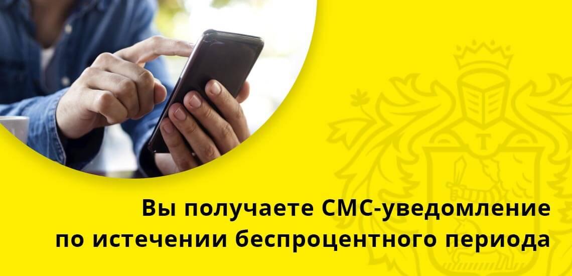 Когда истек беспроцентный период, на телефон владельца карты поступает уведомление от банка
