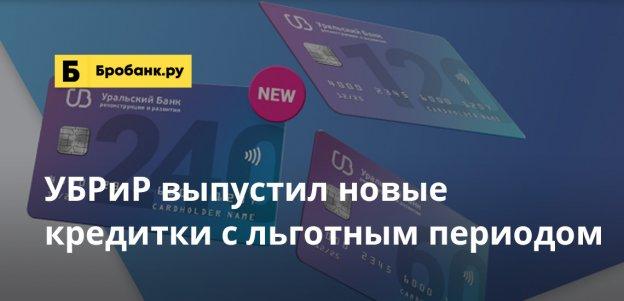 УБРиР выпустил новые кредитные карты с льготным периодом