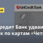 ЮниКредит Банк удваивает кэшбек по картам «Четверка»