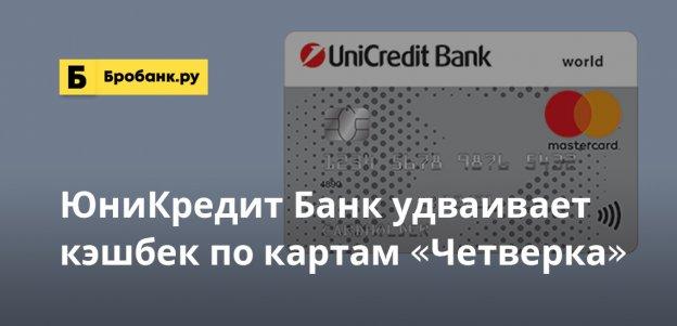ЮниКредит Банк удваивает кэшбек по картам Четверка