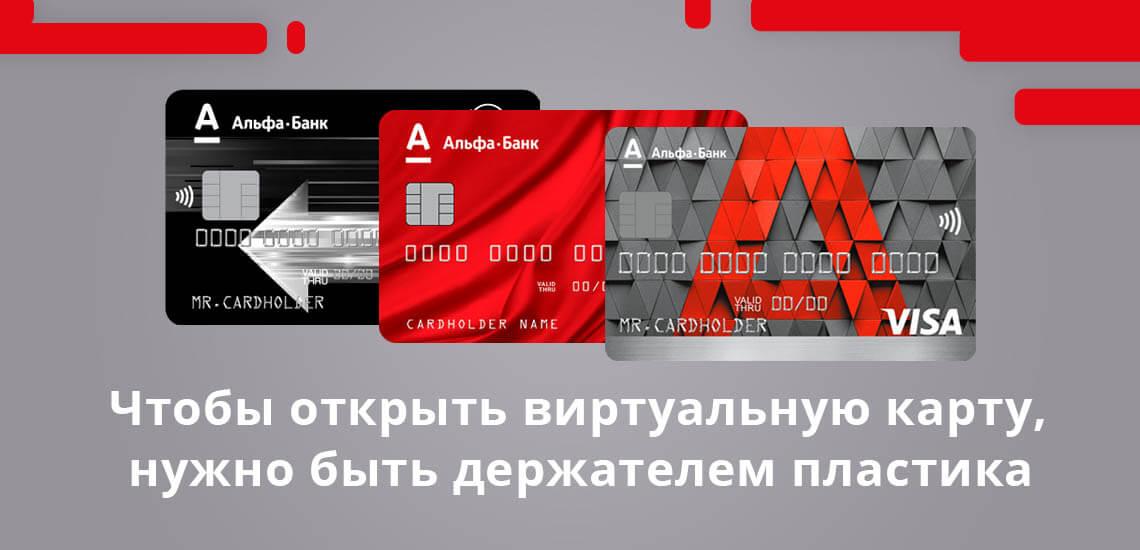 Чтобы открыть виртуальную карту, необходимо быть держателем обычной пластиковой карты от Альфа-Банка, к которой привязан кредитный или потребительский счет