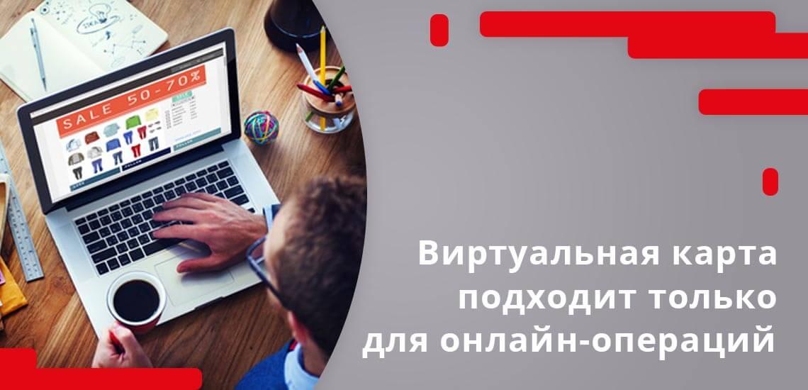 Виртуальной картой можно пользоваться только для платежных операций в интернете