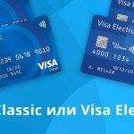 Visa Classic или Visa Electron — чем отличаются?