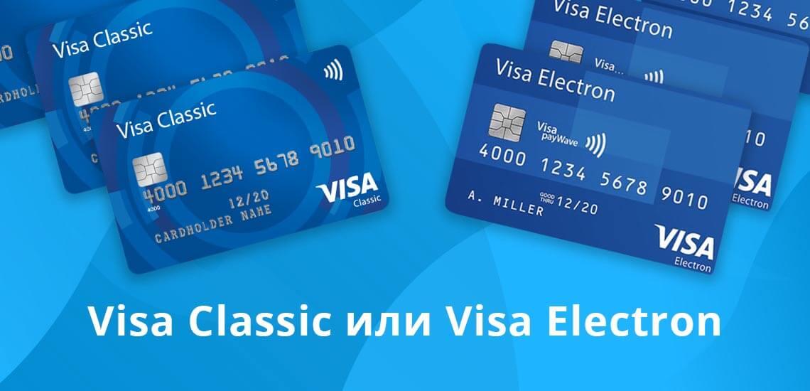 Visa Classic или Visa Electron: разница, что лучше