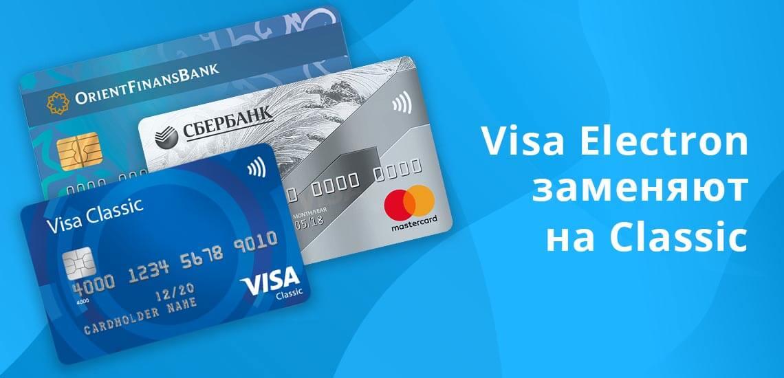 Сбербанк больше не выпускает Visa Electron, действующие держатели получают уведомления о необходимости досрочного перевыпуска и замене на Classic