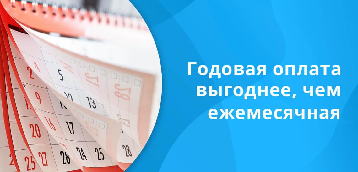 Обычно выгоднее годовая оплата, которая по таким картам стандартно находится в диапазоне 600-900 рублей за год