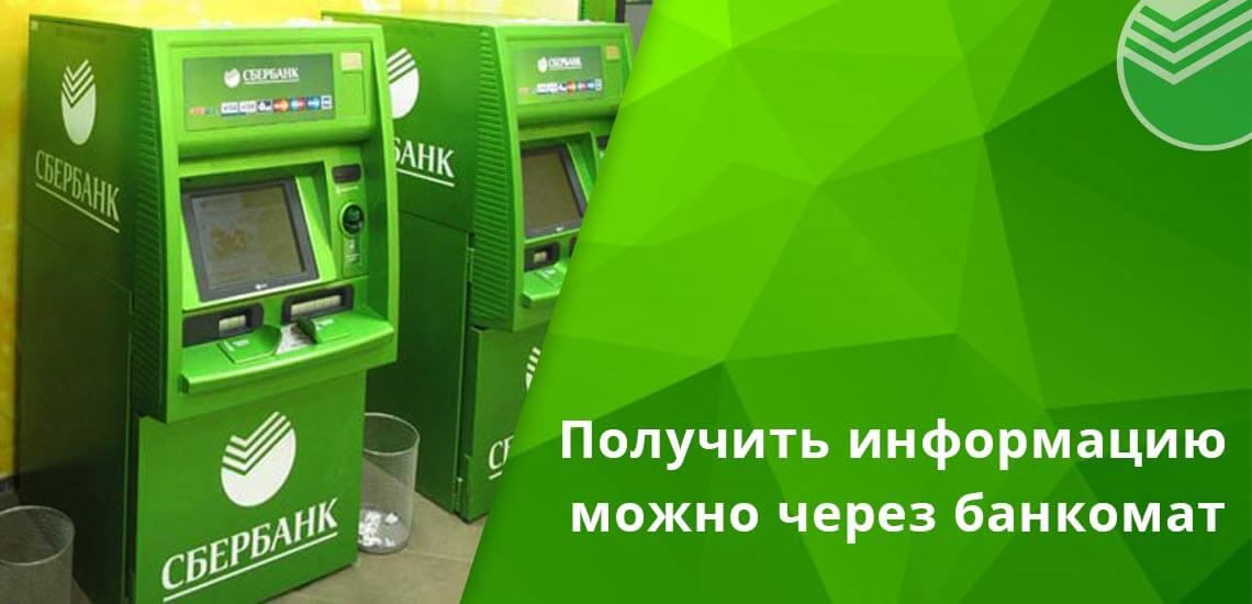 По банковским картам получить информацию можно и через банкомат, для этого используются только собственные устройства Сбербанка