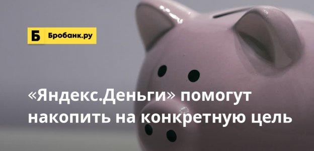 «Яндекс.Деньги» помогут накопить на конкретную цель